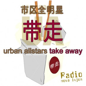 12.12.13 the Urban Allstars take away