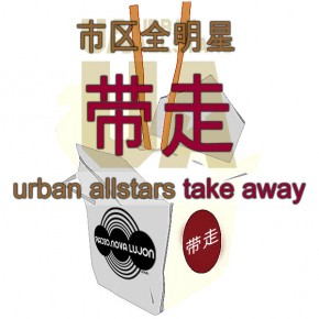 24.12.20 Urban Allstars Take Away Xmas Eve Special