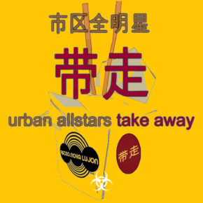 26.03.20 Urban Allstars Take Away #lockdownlive
